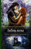 21553902_cover-elektronnaya-kniga-anzhela-kolesnikova-lubov-volka
