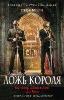 21553934_cover-elektronnaya-kniga-stiv-berri-lozh-korolya