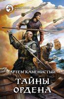 21553994_cover-elektronnaya-kniga-artem-kamenistyy-tayny-ordena-18402811