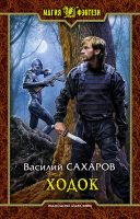 21554028_cover-elektronnaya-kniga-vasiliy-saharov-hodok