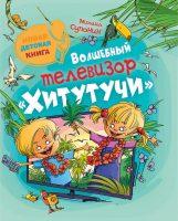 21554166_cover-elektronnaya-kniga-mihail-suponin-volshebnyy-televizor-hitutuchi-18402845