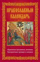 21554371_cover-elektronnaya-kniga-anna-mudrova-pravoslavnyy-kalendar-cerkovnye-prazdniki-imeniny-prazdnichnye-tropari-i-kondaki