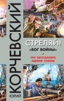 21554529_cover-elektronnaya-kniga-uriy-korchevskiy-strelyay-bog-voyny