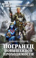 21554550_cover-elektronnaya-kniga-mihail-lancov-pogranec-povyshennoy-prohodimosti