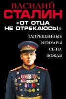21554592_cover-elektronnaya-kniga-vasiliy-stalin-ot-otca-ne-otrekaus-zapreschennye-memuary-syna-vozhdya-18305672
