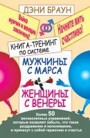 21554627_cover-elektronnaya-kniga-deni-braun-kniga-trening-po-sisteme-muzhchiny-s-marsa-zhenschiny-s-venery-bolee-50-velikolepnyh-uprazhneniy