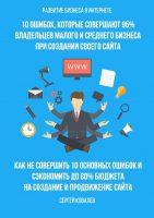 21554914_cover-elektronnaya-kniga-sergey-vladimirovich-kovalev-razvitie-biznesa-v-internete