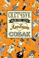 21555103_cover-pdf-kniga-raznoe-sketchbuk-dlya-teh-kto-lubit-sobak-18306346