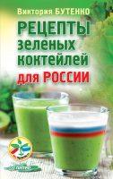 21557046_cover-elektronnaya-kniga-viktoriya-butenko-recepty-zelenyh-kokteyley-dlya-rossii