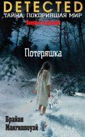 21559977_cover-elektronnaya-kniga-brayan-makgillouey-poteryashka