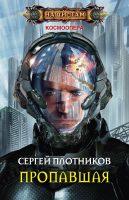 21575342_cover-elektronnaya-kniga-sergey-aleksandrovich-plotnikov-propavshaya-18399369