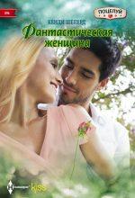 21577279_cover-elektronnaya-kniga-kendi-sheperd-fantasticheskaya-zhenschina