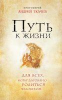 21595601_cover-elektronnaya-kniga-andrey-protoierey-tkachev-put-k-zhizni-dlya-vseh-komu-darovano-roditsya-chelovekom
