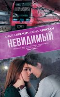 21612745_cover-elektronnaya-kniga-devid-levitan-nevidimyy