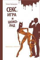 21645224_cover-elektronnaya-kniga-elvin-broderik-seks-igra-i-shokolad-udovolstviya-i-pristrastiya