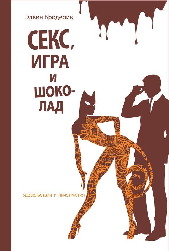 shokolad-dlya-seks-igr