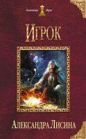 21646554_cover-elektronnaya-kniga-aleksandra-lisina-igrok
