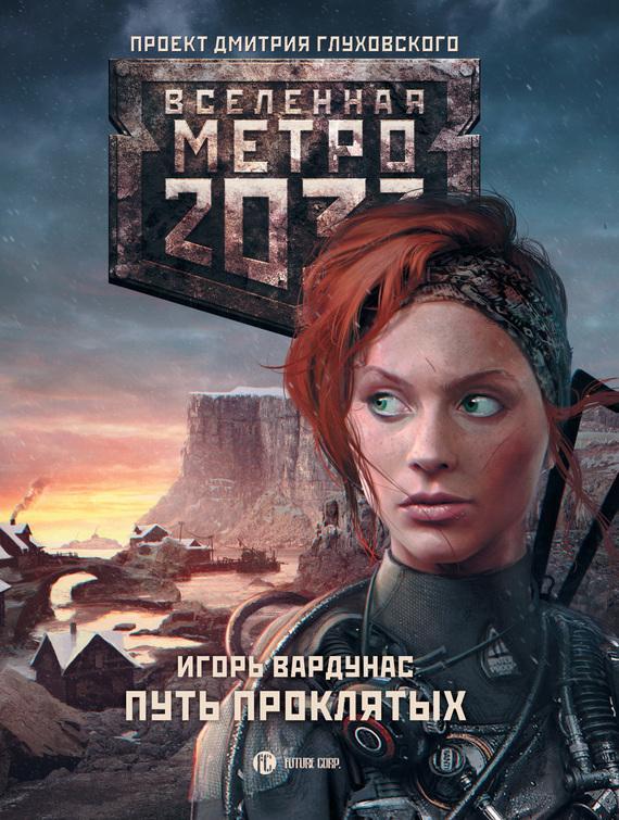 Скачать книгу метро 2033 онлайн