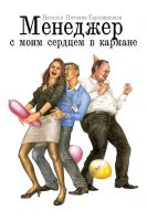21662787_cover-elektronnaya-kniga-natalya-pyatkina-tarhnishvili-menedzher-s-moim-serdcem-v-karmane