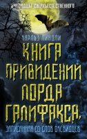 21663963_cover-elektronnaya-kniga-charlz-lindli-kniga-privideniy-lorda-galifaksa-zapisannaya-so-slov-ochevidcev-18372748