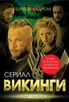 21664289_cover-elektronnaya-kniga-uliya-andreeva-vikingi-burya-za-kadrom-18397900