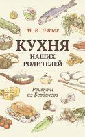 21664754_cover-elektronnaya-kniga-m-i-pyatok-kuhnya-nashih-roditeley-recepty-iz-berdicheva