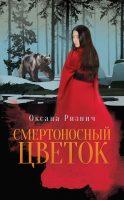 21666575_cover-elektronnaya-kniga-oksana-riznich-smertonosnyy-cvetok