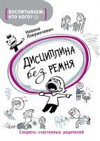 21670715_cover-elektronnaya-kniga-nevena-lovrinchevich-disciplina-bez-remnya-sekrety-schastlivyh-roditeley