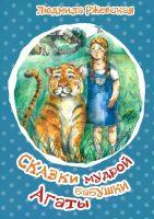 21670966_cover-elektronnaya-kniga-ludmila-rzhevskaya-skazki-mudroy-babushki-agaty