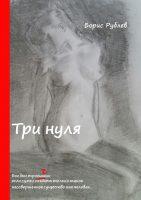 21671404_cover-elektronnaya-kniga-boris-rublev-tri-nulya