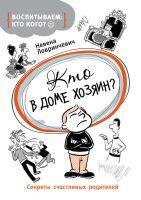 21674022_cover-elektronnaya-kniga-nevena-lovrinchevich-kto-v-dome-hozyain-sekrety-schastlivyh-roditeley