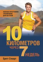 21674286_cover-elektronnaya-kniga-brett-stuart-10-kilometrov-cherez-7-nedel