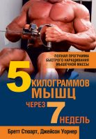 21674854_cover-elektronnaya-kniga-brett-stuart-5-kilogrammov-myshc-cherez-7-nedel