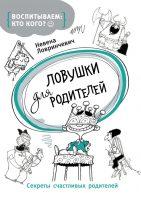 21675079_cover-elektronnaya-kniga-nevena-lovrinchevich-lovushki-dlya-roditeley-sekrety-schastlivyh-roditeley
