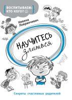 21675288_cover-elektronnaya-kniga-nevena-lovrinchevich-nauchites-zlitsya-sekrety-schastlivyh-roditeley
