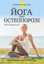 21675565_cover-elektronnaya-kniga-loren-fishmen-yoga-pri-osteoporoze