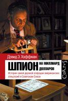21675895_cover-elektronnaya-kniga-devid-e-hoffman-shpion-na-milliard-dollarov-istoriya-samoy-derzkoy-operacii-amerikanskih-specsluzhb-v-sovetskom-souze