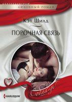 21675961_cover-elektronnaya-kniga-ket-shild-porochnaya-svyaz