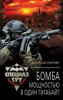 21676119_cover-elektronnaya-kniga-anatoliy-gonchar-bomba-moschnostu-v-odin-gigabayt