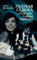 21676248_cover-elektronnaya-kniga-elena-medvedeva-8279815-golubaya-gaduka-v-razgadke-tayny-shpiona