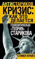 21676283_cover-elektronnaya-kniga-stiven-krayz-krizis-kak-eto-delaetsya-geopoliticheskaya-teoriya-starikova