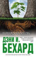 21676298_cover-elektronnaya-kniga-pages-biblio-book-art-18506527