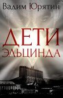 21676932_cover-elektronnaya-kniga-vadim-uryatin-deti-elcinda