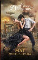 21676953_cover-elektronnaya-kniga-pages-biblio-book-art-18450387