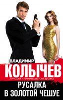 21677064_cover-elektronnaya-kniga-vladimir-kolychev-rusalka-v-zolotoy-cheshue