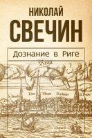 21677152_cover-elektronnaya-kniga-nikolay-svechin-doznanie-v-rige