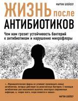 21677212_cover-elektronnaya-kniga-martin-bleyzer-zhizn-posle-antibiotikov-chem-nam-grozit-ustoychivost-bakteriy-k-antibiotikam-i-narushenie-mikroflory