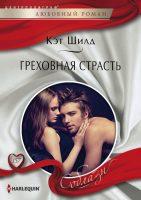 21677253_cover-elektronnaya-kniga-ket-shild-grehovnaya-strast