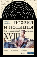 21677274_cover-elektronnaya-kniga-robert-darnton-8696756-poeziya-i-policiya-set-kommunikaciy-v-parizhe-xviii-veka