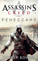 21677891_cover-elektronnaya-kniga-oliver-bouden-assassin-s-creed-renessans